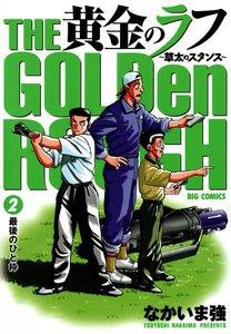 黄金のラフ ~草太のスタンス~ 2巻