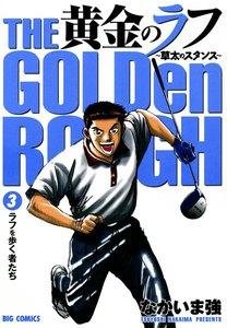 黄金のラフ ~草太のスタンス~ 3巻