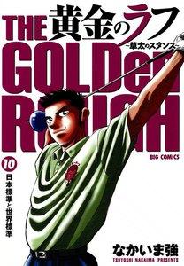 黄金のラフ ~草太のスタンス~ 10巻