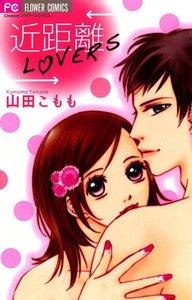 近距離LOVERS 電子書籍版