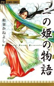 二の姫の物語 電子書籍版