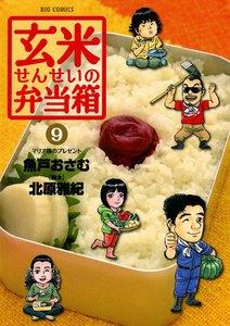 玄米せんせいの弁当箱 9巻