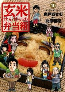 玄米せんせいの弁当箱 10巻