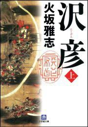 沢彦(上) 電子書籍版