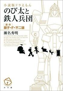 小説版ドラえもん のび太と鉄人兵団 電子書籍版