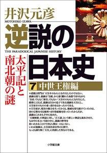 逆説の日本史 7中世王権編/太平記と南北朝の謎 電子書籍版