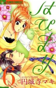 はぴまり~Happy Marriage!?~ 6巻