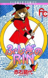 ふ★し★ぎのRIN 2巻