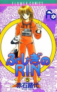 ふ★し★ぎのRIN 5巻