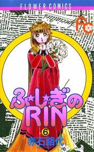 ふ★し★ぎのRIN 6巻
