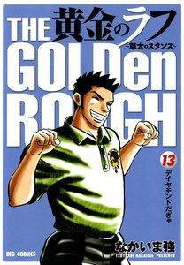 黄金のラフ ~草太のスタンス~ 13巻