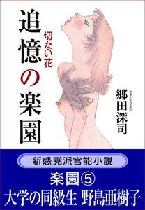 追憶の楽園 切ない花/楽園5.大学の同級生 電子書籍版