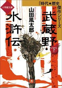 武蔵野水滸伝(下) 電子書籍版