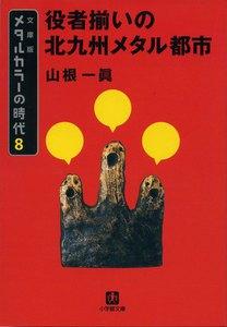 メタルカラーの時代8 役者揃いの北九州メタル都市 電子書籍版