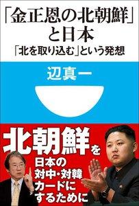 「金正恩の北朝鮮」と日本 「北を取り込む」という発想