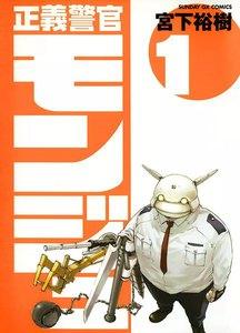 正義警官モンジュ (1) 電子書籍版