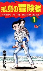 孤島の冒険者 1巻