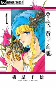 夢の雫、黄金の鳥籠 (1) 電子書籍版
