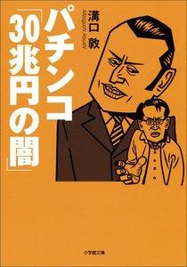 パチンコ「30兆円の闇」 電子書籍版