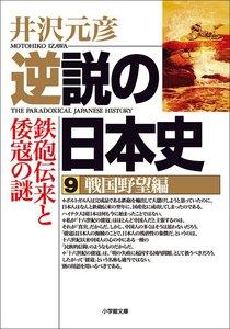 逆説の日本史 9戦国野望編/鉄砲伝来と倭寇の謎 電子書籍版