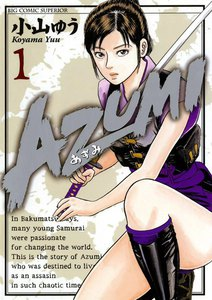AZUMI-あずみ- (1) 電子書籍版