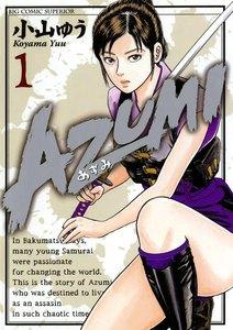 AZUMI-あずみ- (1~5巻セット)
