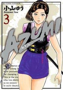 AZUMI-あずみ- 3巻