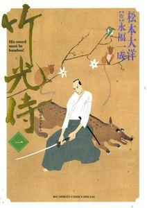 竹光侍 (1) 電子書籍版