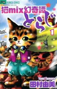 猫mix幻奇譚とらじ (1) 電子書籍版