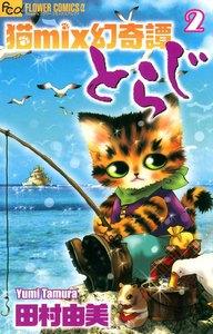 猫mix幻奇譚とらじ 2巻