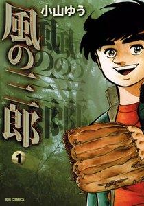 風の三郎 (1) 電子書籍版