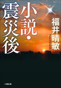 小説・震災後 電子書籍版