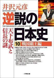 逆説の日本史 10戦国覇王編/天下布武と信長の謎