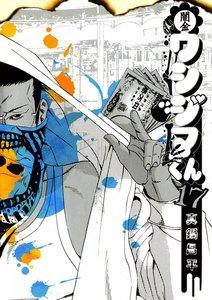 闇金ウシジマくん (17) 電子書籍版
