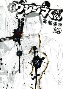 闇金ウシジマくん (19) 電子書籍版