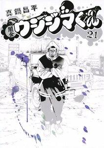 闇金ウシジマくん (21) 電子書籍版