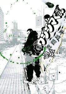 闇金ウシジマくん (23) 電子書籍版