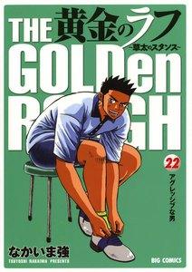 黄金のラフ ~草太のスタンス~ 22巻