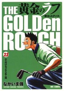 黄金のラフ ~草太のスタンス~ (23) 電子書籍版