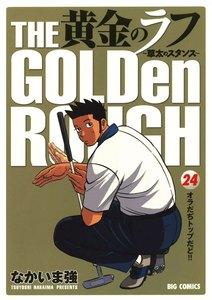 黄金のラフ ~草太のスタンス~ 24巻