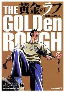 黄金のラフ ~草太のスタンス~ 25巻