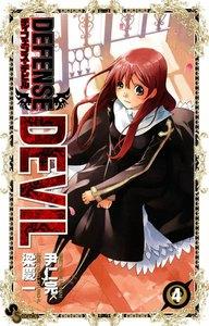 DEFENSE DEVIL (4) 電子書籍版
