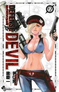 DEFENSE DEVIL (7) 電子書籍版