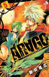 ARAGO (5) 電子書籍版