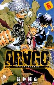 ARAGO (6) 電子書籍版