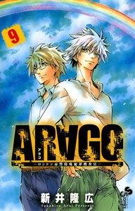 ARAGO (9) 電子書籍版
