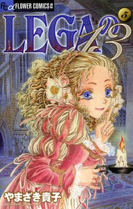 LEGAの13 (5) 電子書籍版