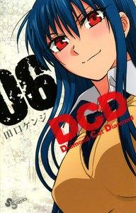 DCD (6) 電子書籍版