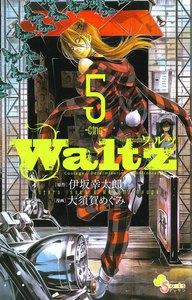 Waltz 5巻