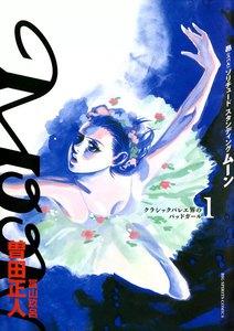 MOON―昴 ソリチュード スタンディング― (1) 電子書籍版